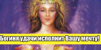 Посмотрите видео и Богиня удачи поможет