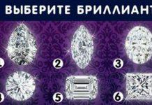 Выберите бриллиант и узнайте о любви