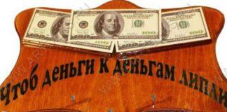 Заговор, чтобы деньги шли в карман