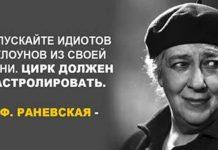 15 цитат Фаины Раневской
