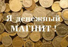 Легкие аффирмации на привлечение денег