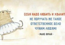 Оптимистичные цитаты Макса Фрая, которые заставят улыбнуться каждого