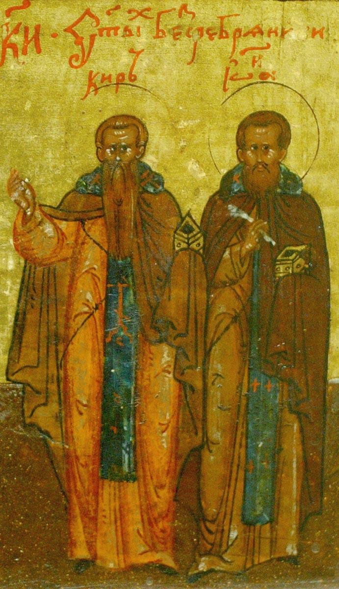 Свв. Кир и Иоанн.