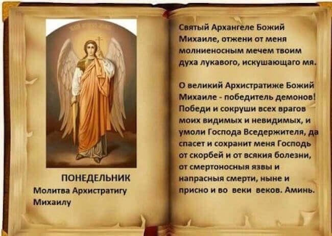Обращение к ангелам на каждый день недели