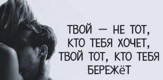 Твой - не тот, кто тебя хочет, твой тот, кто тебя бережет