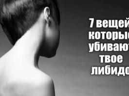 7 вещей, которые убивают ваше либидо
