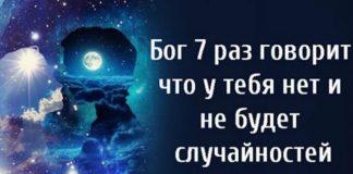 Бог 7 раз говорит что нет у тебя и не будет случайностей