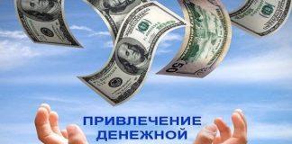 Привлекаем денежную удачу