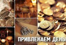 Простой ритуал на привлечение денег