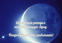 Ритуал на убывающую луну