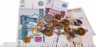 ритуал на сохранность денег