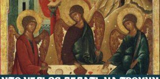 Что нельзя делать на Троицу