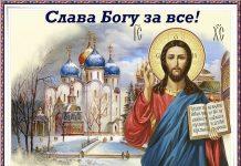 Молитва от нищеты