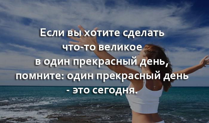 https://womanhappiness.ru/wp-content/uploads/2020/04/mudryie-frazyi.jpg