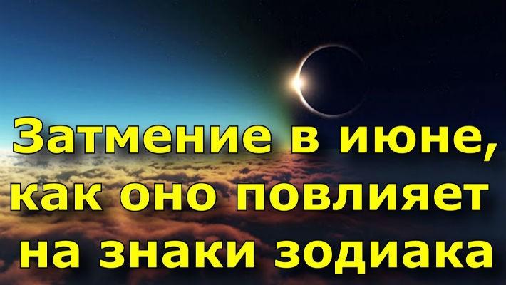 kak-solnechnoe-zatmenie-21-iyunya-povliyaet-na-zhizn-znakov-zodiaka-v-2020-godu