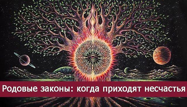 https://ashenkar.com/wp-content/uploads/2019/06/rodovye-zakoni.jpg