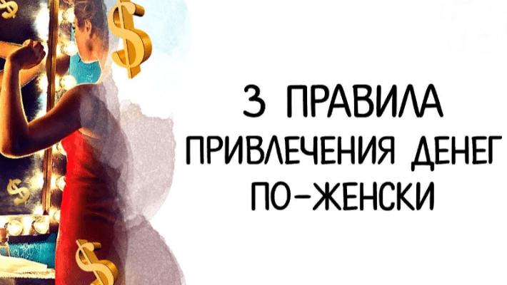 3-pravila-privlecheniya-deneg-po-zhenski.png