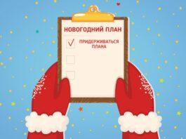 kak-poobeshhat-i-vypolnit-7-sovetov-o-novogodnix-obeshhaniyax
