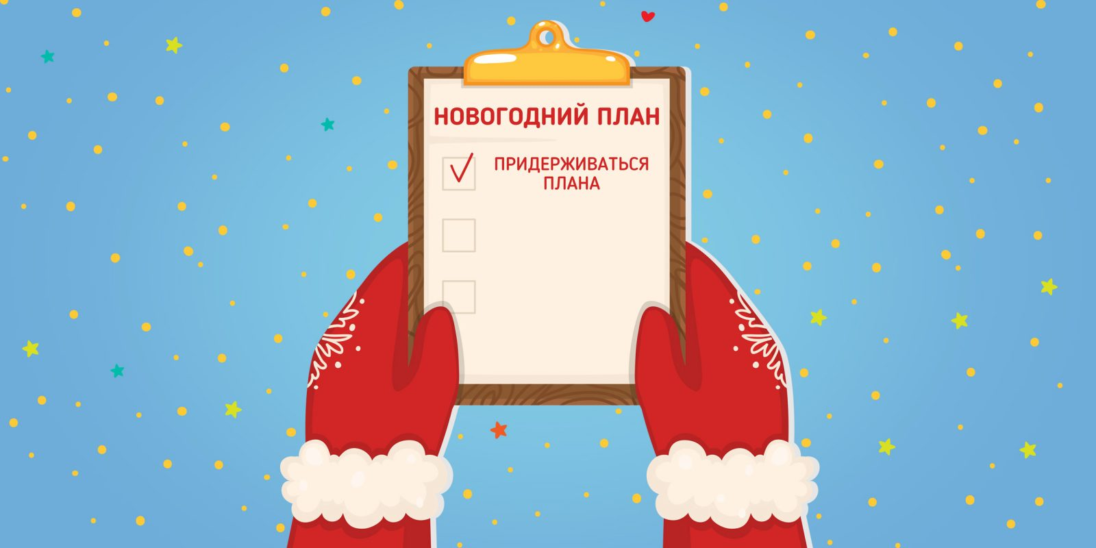 https://cdn.lifehacker.ru/wp-content/uploads/2017/12/ThatsThePlan_1513800317-1600x800.jpg