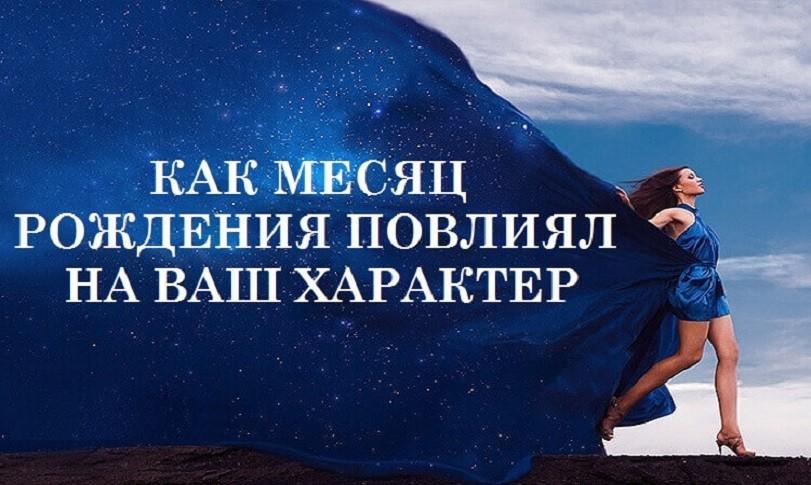https://modamix.net/wp-content/uploads/2019/12/Kak-mesyats-rozhdeniya-vliyaet-na-kharakter-foto-publikuet-YouOpen.Ru_.jpg