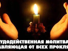 molitva-izbavlyayushhaya-ot-lyubyx-proklyatij