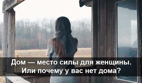 https://magic-goal.ru/wp-content/uploads/2018/06/dama-bez-doma-5.jpg