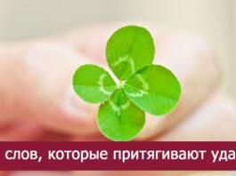 10-slov-kotorye-prityagivayut-dlya-vas-udachu